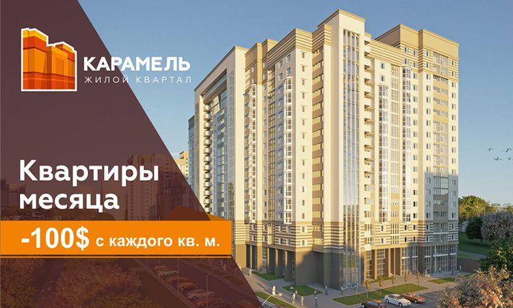 "Жилой квартал ""Карамель"""