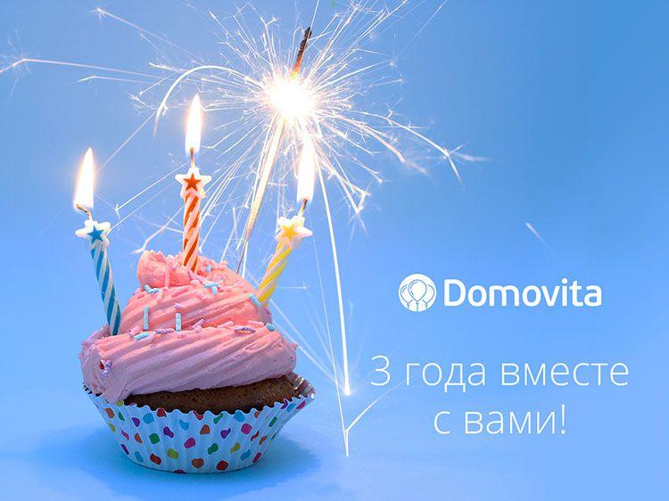 День рождения Domovita.by